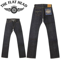 ザ・フラットヘッド ■ THE FLAT HEAD (フラットヘッド ジーンズ) 3001XXX 3001 タイト ストレート ノンウォッシュ/リジッド(日本製 メンズ テーパード弱め セルビッジ デニム アメカジ)