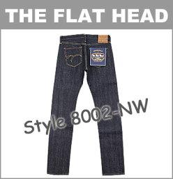 ザ・フラットヘッド ■ THE FLAT HEAD(フラットヘッド)[8002]☆ 18oz. スリムストレート ジーンズ ☆(リジッド/ノンウォッシュ/日本製/細め/テーパード/メンズ/JEANS)