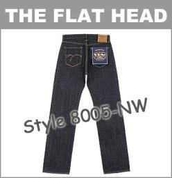 ザ・フラットヘッド ■ THE FLAT HEAD(フラットヘッド)[8005]☆ 18oz. デニム ストレート ジーンズ ☆ (ノンウォッシュ)(リジッド/ノンウォッシュ/日本製/パンツ/メンズ/JEANS)