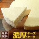 クリームチーズケーキ 大感動!濃厚チーズケーキ2個セット【送料無料】