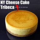 ニューヨークチーズケーキ 【5号サイズ】ニューヨークチーズケーキ《トライベッカ》