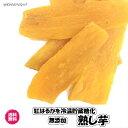 干しいも 紅はるかの(熟し芋  200g/100g袋×2パック)ほしいも 無添加 無糖 しっとり やわらか 干し芋 全国 送料無料 乾燥芋 干芋