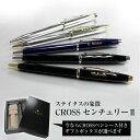 名入れクロスボールペン CROSS センチュリー2 CENTURYII ボールペン 今ならペンシース付きスペシャルギフトボックス選べます! 名入れボールペン バレンタインプレゼント