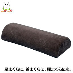 テンピュール テンピュール ユニバーサルーピロー かまぼこ型 足枕 首枕、腰枕 リハビリ用にも