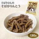 駄菓子 そばかりんとう 145g 蕎麦 ソバ 駄菓子