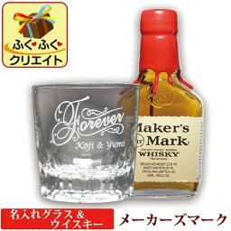 メーカーズマーク ウイスキー 名入れグラス&ウイスキー メーカーズマーク ウイスキーグラス (ARシリーズ) オリジナル ギフトセット バーボン 洋酒 200ml 1本付き クリスマス