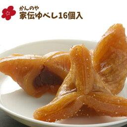 ゆべし かんのや 家伝ゆべし (16個入)福島からおとどけする伝統ゆべしもちもちした上質なうるち米生地の中に甘さ控えめの上質な餡子が入っています。