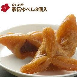 ゆべし かんのや 家伝ゆべし (8個入)福島からおとどけする伝統ゆべしもちもちした上質なうるち米生地の中に甘さ控えめの上質な餡子が入っています。