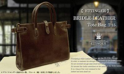 エッティンガー / ETTINGER ●ブライドルレザートートバッグ ( DK.HAVANA / ダークブラウン ) T-15B BRIDLE LEATHER TOTE ( 革製鞄/メンズ/ビジネスバッグ/BAG )