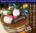 ティラミス 2019Xmas【送料無料】クリスマスケーキ まあるいティラミス5号(4〜5名)