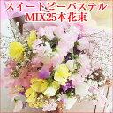 即日配送フラワー スイートピーパステルMIX25本の花束:【卒業御祝・送別会など】:【全ての御祝用】【成人式御祝用】