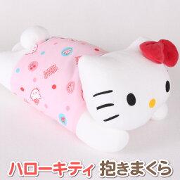 キティちゃん ハローキティ 抱き枕 西川産業 Hello kitty キティ 洗える キャラクター サンリオ 誕生日 こども 抱きまくら ジュニア まくら パイル ギフト