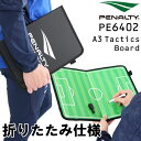 フットサル ペナルティ A3型サッカー作戦盤 PE6402