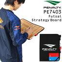 フットサル ペナルティ 作戦ボード A3型フットサル作戦盤 PE7403