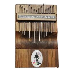 ゆびピアノ プラス 【ラッピング無料!】おやゆびピアノ TP-15 ブラウン(2オクターブ) サムピアノ・カリンバ 天然木材使用 楽器玩具【楽ギフ_包装選択】【楽ギフ_のし宛書】【P2】