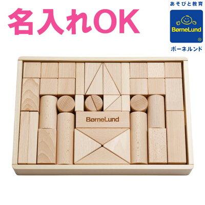 オリジナル 積み木 M 白木 ボーネルンド 正規品 【名入れ 名前】