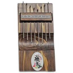 ゆびピアノ プラス おやゆびピアノ TP-8L ブラウン:BROWN (1オクターブ Low)サムピアノ・カリンバ【送料無料】【smtb-KD】【RCP】【おとをだしてあそぶーGGR】TP8L:-as