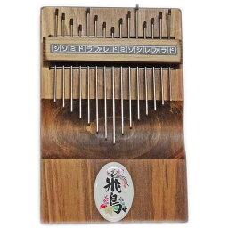 ゆびピアノ プラス おやゆびピアノ TP-15 ブラウン:BROWN (2オクターブ)サムピアノ・カリンバ【送料無料】【smtb-KD】【RCP】【おとをだしてあそぶーGGR】TP15:-as