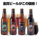 ビール飲み比べセット 金賞地ビール(クラフトビール)飲み比べセット 4種4本 詰め合わせギフト【あす楽:平日14時〆】お年賀、内祝いのし、誕生日ギフトシール対応。名入れ可