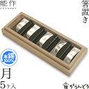 能作 箸置 月 5ヶ入 錫 テーブルウェア 内祝い ギフト 記念品 プレゼント nousaku のうさく