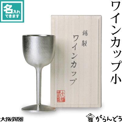 名入れ 錫 酒器 ワイングラス 大阪錫器 ワインカップ小