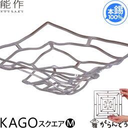 能作 籠 能作 錫製 KAGO スクエアM かご カゴ 籠 内祝い 誕生日 ギフト 記念品 プレゼント 父の日 母の日 送料無料
