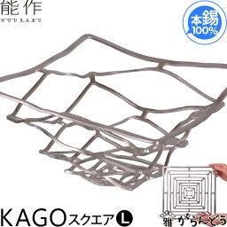 能作 籠 【送料無料】 能作 錫製 KAGO スクエアL かご カゴ 籠 内祝い 誕生日 ギフト 記念品 プレゼント 父の日 母の日 nousaku のうさく