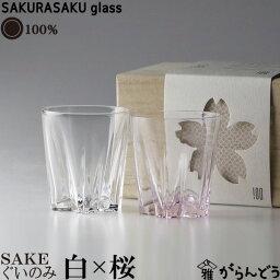 SAKURASAKU glass ペア 100% サクラサクグラス【SAKURASAKU glass】 SAKE(サケ)紅白ペア さくらさくグラス 酒器 ぐい呑み・お猪口