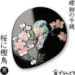 雅覧堂 手鏡・ハンドミラー 【送料無料】 手鏡 ハンドミラー 桜に樫鳥(漆) 螺鈿(らでん) 黒