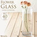 花瓶 フラワーグラス ロング 高さ40cm 花瓶 ガラス おしゃれ フラワーベース 円柱 花器 シンプル クリア 北欧 透明 大きな インテリア 室内 大きい 飾り