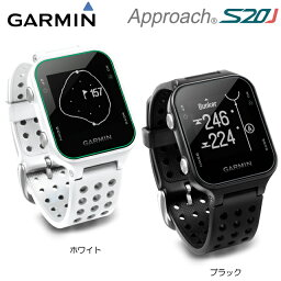 ゴルフ用GPS 【送料無料】【日本正規品】GARMIN ガーミン Approach S20J ゴルフ用 GPS ウォッチ