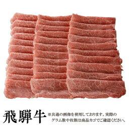 飛騨牛 【送料無料】飛騨牛 霜降り すき焼き用モモ300g[贈答兼備]