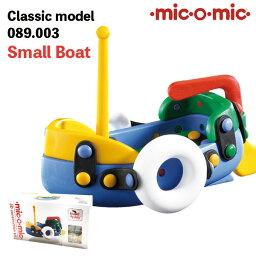 お風呂のおもちゃ mic-o-mic クラシックモデル 089.003 スモールボート プラモデル 模型 5歳 6歳 7歳 8歳 小学生 大人 男の子 プール おもちゃ 作る 組み立て 誕生日 バレンタイン プレゼント 入学祝い 進学祝い 船 ボート お風呂 浴育 水遊び ミックオーミック