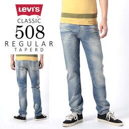 リーバイス 【SALE30%OFF】【LEVI'S リーバイス】508 CLASSIC レギュラーテーパードデニム 16508(Col.0313)メンズ/デニムパンツ/ジーンズ/テーパード/クラシック/ロールアップ/