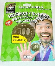 コイン キャッシュレスポイント還元対象/【手品 マジック】テンヨー マジックふじいあきらが教える スーパーコインマジック
