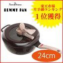 レミパン 【送料無料】平野レミ レミパン ブラウン (24cm) フライパン IH・ガス対応 キッチン 鍋 RHF-202