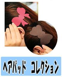 リボン(ヘアバンド) 魔法の髪パッド/蝶/クマ/リボン/ヘアパッド/ヘアバンド/可愛い女の子/女性/メール便