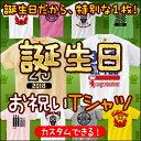 Tシャツ 誕生日プレゼント 男性 女友達 女性 おもしろTシャツ おもしろ 名入れ Tシャツ カスタムできる!誕生日お祝い Tシャツ 特集