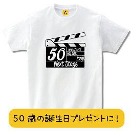 カチンコ  50歳 お祝い プレゼント 五十路NEXT STAGE 映画 カチンコ Tシャツ 誕生日プレゼント 男性 女友達 おもしろ プレゼント GIFTEE オリジナル