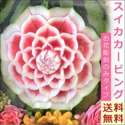フルーツカービング スイカカービング 花彫刻 フルーツカービング|お花とフルーツのセット!驚きの誕生日プレゼント (すいか 贈り物 果物 フルーツギフト バースデー 誕生日 贈答 女性)お歳暮 果物ギフト