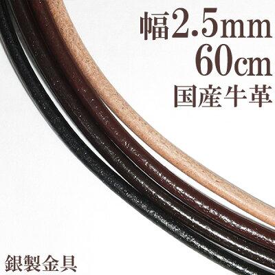 牛革紐 2.5mm 約 60cm 国産 日本製 革ひも ネックレス 革紐 シルバー925 金具 レザー チョーカー 皮紐 シルバー メンズ レディース 男性 女性 革ひもネックレス メンズネックレス プレゼント 人気 かわいい おしゃれ チェーンのみ