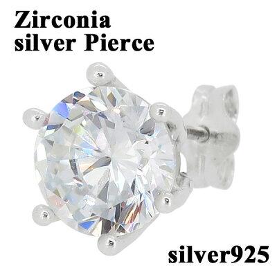 大粒 ジルコニア シルバー 1P 片耳用 ピアス 925 銀の蔵 メンズ レディース