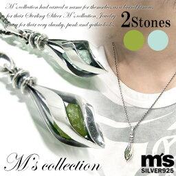 エムズコレクション ネックレス(メンズ) ネックレス メンズ アクアマリン ペリドット エムズコレクション シルバーネックレス M's collection シルバー ペンダント シルバー925 男性 メンズネックレス プレゼント 人気 おしゃれ