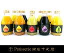 ジュース 【銀座ストレートジュースB】砂糖、香料などを加えない、ストレートタイプのジュース【パティスリー銀座千疋屋】