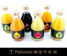 ジュース 【銀座ストレートジュースA】砂糖、香料などを加えない、ストレートタイプのジュース【パティスリー銀座千疋屋】