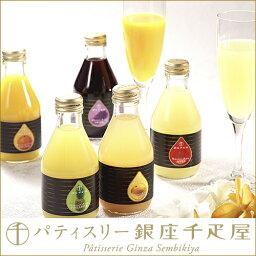 ジュース 母の日 パティスリー銀座千疋屋 ジュース フルーツ ギフト Gift 贈り物 送料無料 銀座ストレートジュースA