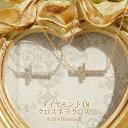 クロスネックレス 【送料無料】天然ダイヤ 20石使用 『ダイヤモンド クロスネックレス』 ダイヤモンドネックレス|十字架|ゴールド|シルバー|18k|k18|18金|ジュエリー|かわいい|おしゃれ|レディース|ギフト|彼女|誕生日プレゼント|妻|女性|結婚記念日