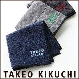 タケオキクチ TAKEO KIKUCHI ( タケオ キクチ ) 無料 タケオ ブランド ラッピング OKヘリンボーン柄 綿100% ハンドタオル(タオルハンカチ)2432-215男性 メンズ プレゼント 誕生日 ギフト 彼氏ポイント10倍