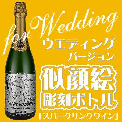 結婚祝い 似顔絵 名入れ ギフト プレゼント お酒 オリジナルボトル オリジナルシャンパン オリシャン【似顔絵入りで個性的なオリジナルボトル!】