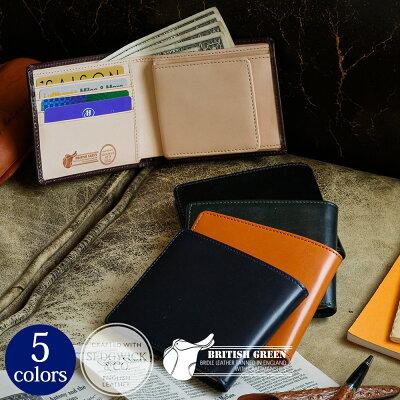 [名入れ無料]英国製ブライドルレザースリム二つ折り財布 BRITISH GREEN 【メンズ 薄型 コンパクト 財布 小さい財布 ミニ財布】